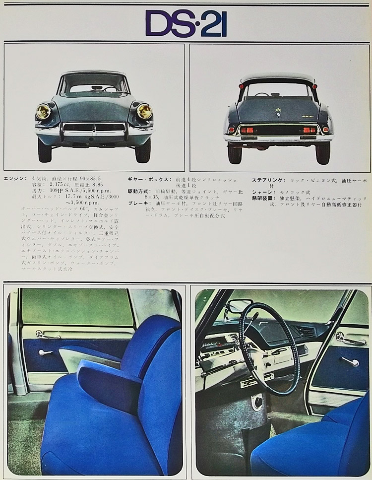 日仏:\'66カタログ_b0242510_225705.jpg