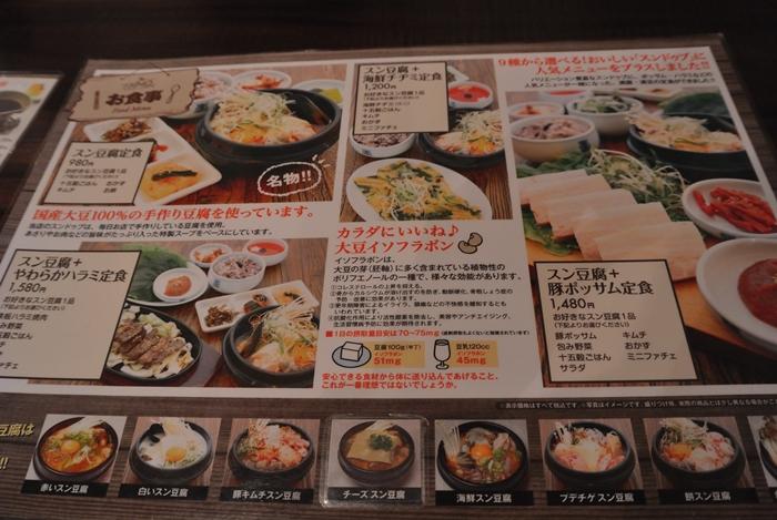 また出た、生野のコリアタウン ~食事編~_a0229217_961649.jpg