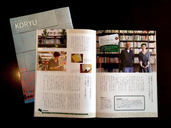 KORYUと伊藤まさこさん_b0219235_11161393.jpg