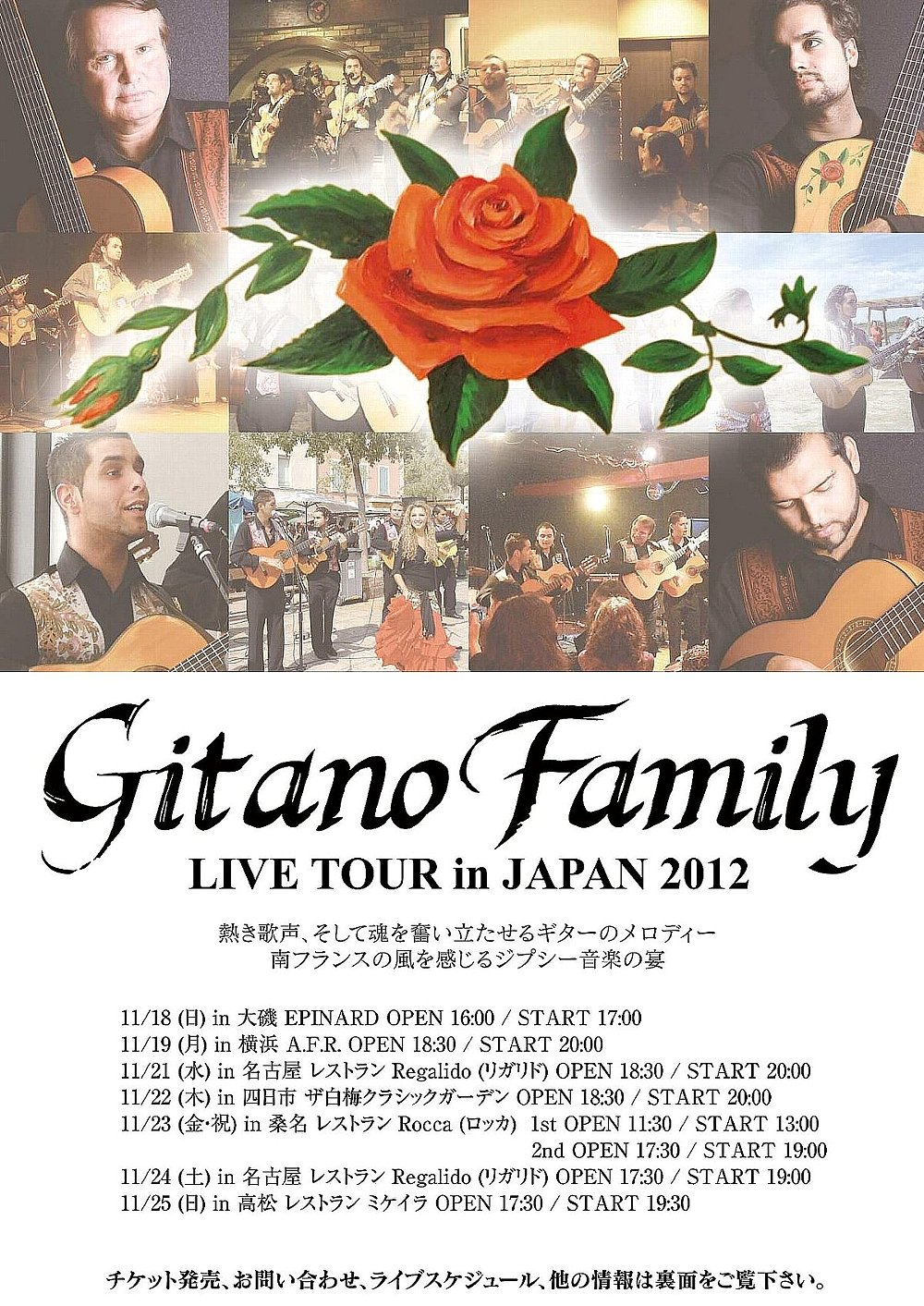 Gitano Family Japan Tour 2012_c0094541_1210389.jpg