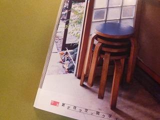interior magazine  素敵な空間の中で♪_a0165160_6292555.jpg