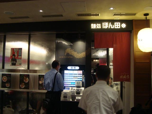 東京「麺処 ほん田」へ行く。_f0232060_02858100.jpg