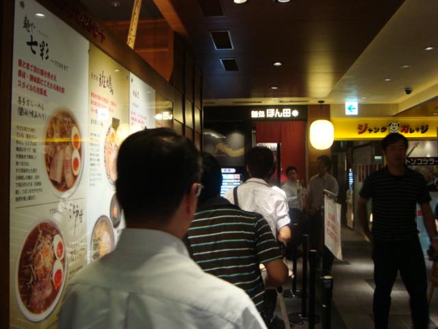 東京「麺処 ほん田」へ行く。_f0232060_0311090.jpg