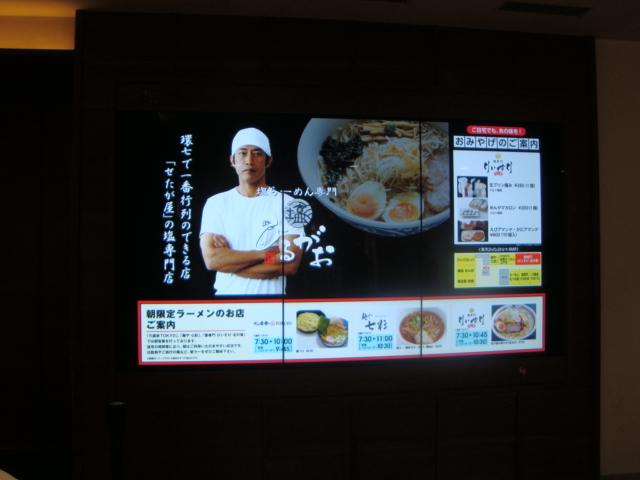東京「麺処 ほん田」へ行く。_f0232060_032051.jpg