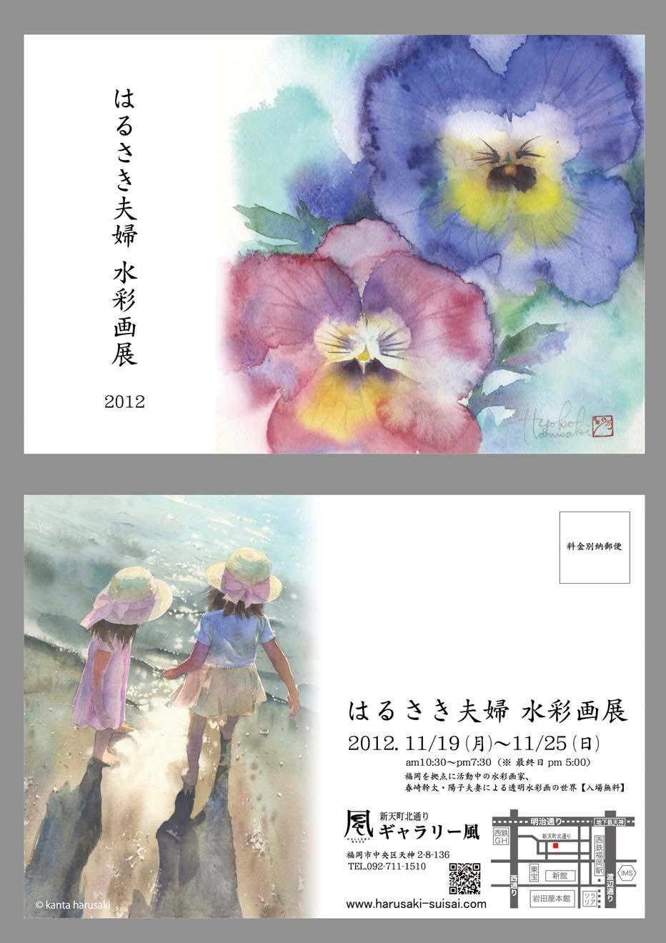 はるさき夫婦 水彩画展 2012のお知らせ_f0176370_1111628.jpg