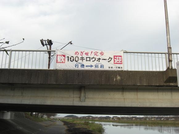 100キロウォークの聖地行橋に到着です_e0294183_14502945.jpg
