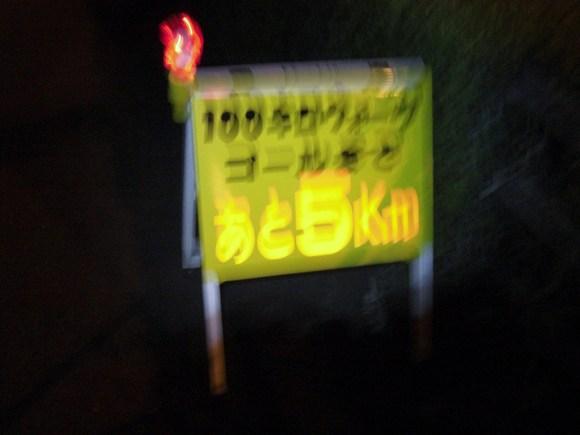 第14回行橋別府100キロウォーク_e0294183_22183337.jpg