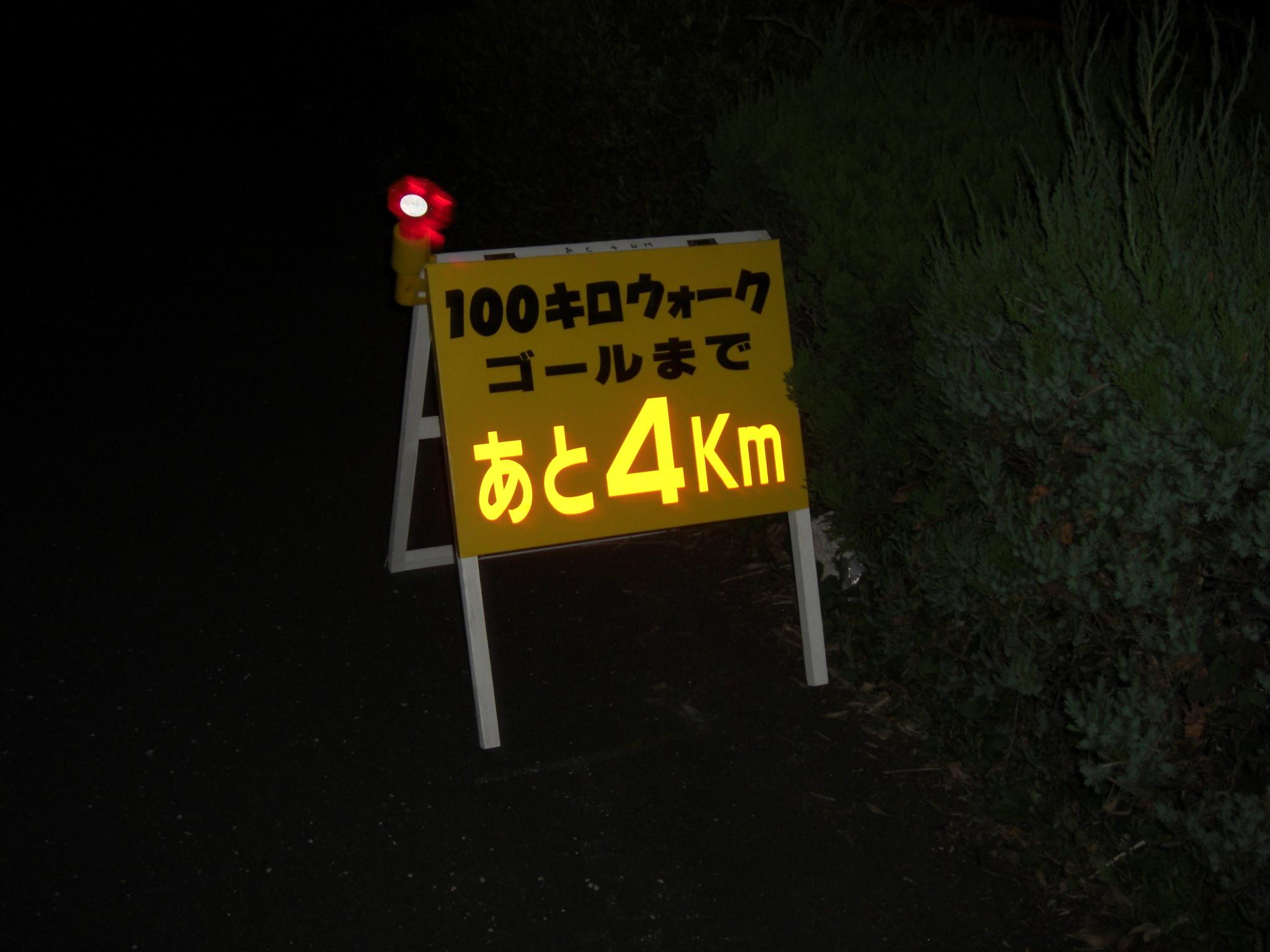 第14回行橋別府100キロウォーク_e0294183_22241720.jpg
