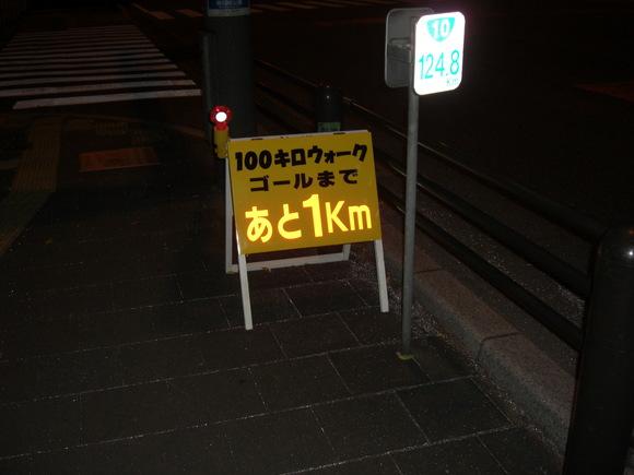 第14回行橋別府100キロウォーク_e0294183_22251459.jpg