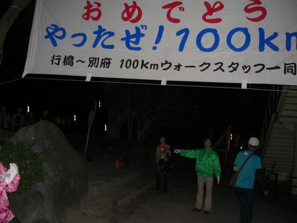 第14回行橋別府100キロウォーク_e0294183_22483348.jpg