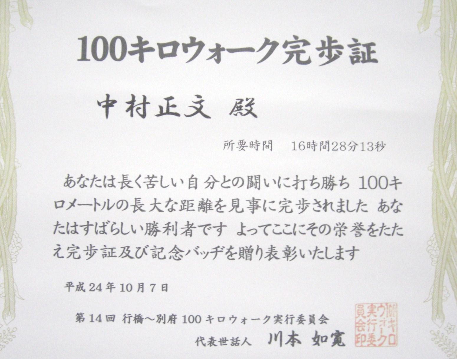 第14回行橋別府100キロウォーク_e0294183_2301776.jpg