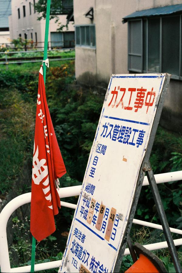 第49回 一本勝負in小樽(緊急特別開催)_e0051186_2024162.jpg