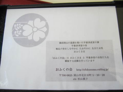 宇喜多秀家フェスティバル おふく茶屋 ありがとうございました!_d0179392_2263893.jpg
