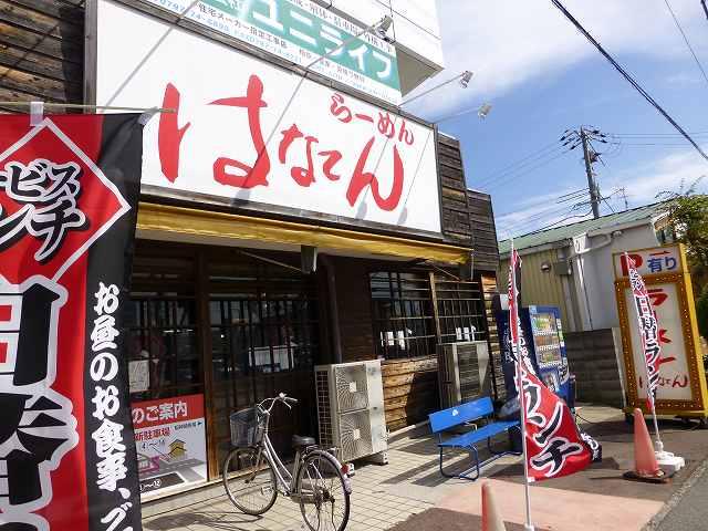 らーめん はなてん       宝塚市_c0118393_931089.jpg