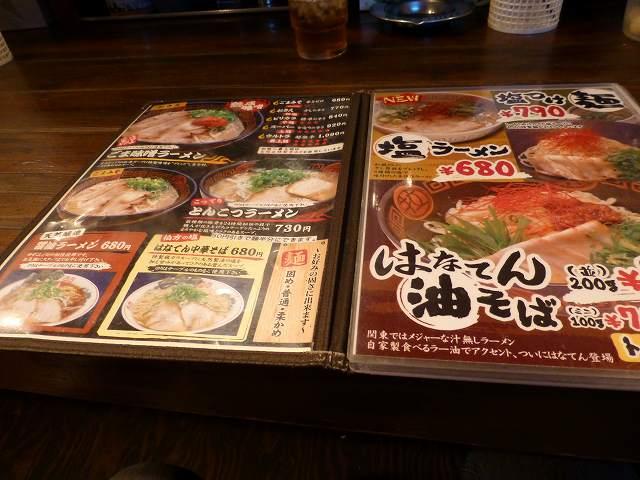 らーめん はなてん       宝塚市_c0118393_96741.jpg