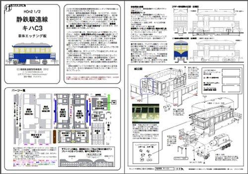 【第8回】記念製品 静鉄駿遠線キハC3 エッチング板 _a0100812_222513.jpg