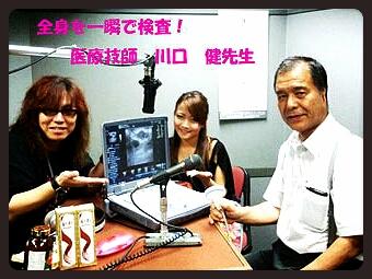 【Blog】 スタジオで健康エコードッグまで!!! ラジオの限界にも挑戦_b0183113_2116455.jpg