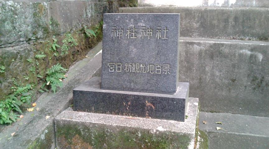 宮崎県の神柱宮_b0228113_0432069.jpg