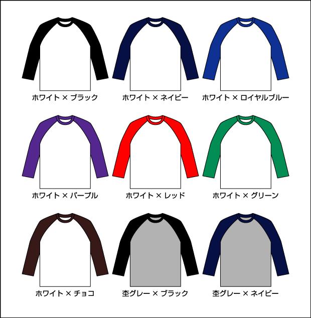 長袖ラグランTシャツはじめました_d0102523_1611769.jpg