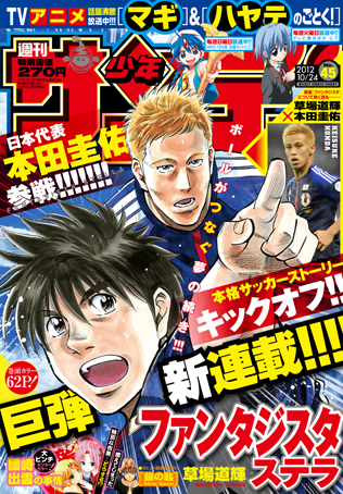 少年サンデー45号「ファンタジスタ ステラ」本日発売!!_f0233625_2372250.jpg