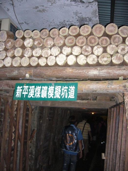 台湾旅行2012・その3(台湾煤礦博物館、十分瀑布、礁渓温泉公園、鬍鬚張魯肉飯)_f0124235_1945767.jpg