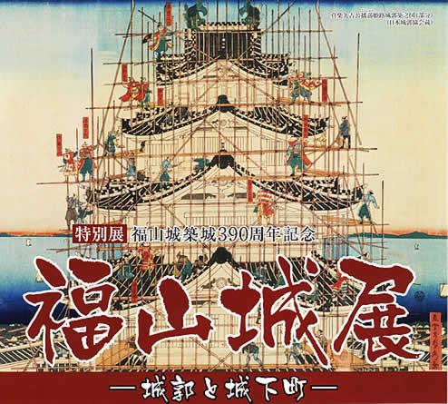 「福山城築城390年記念秋季特別展」_e0144936_173353.jpg