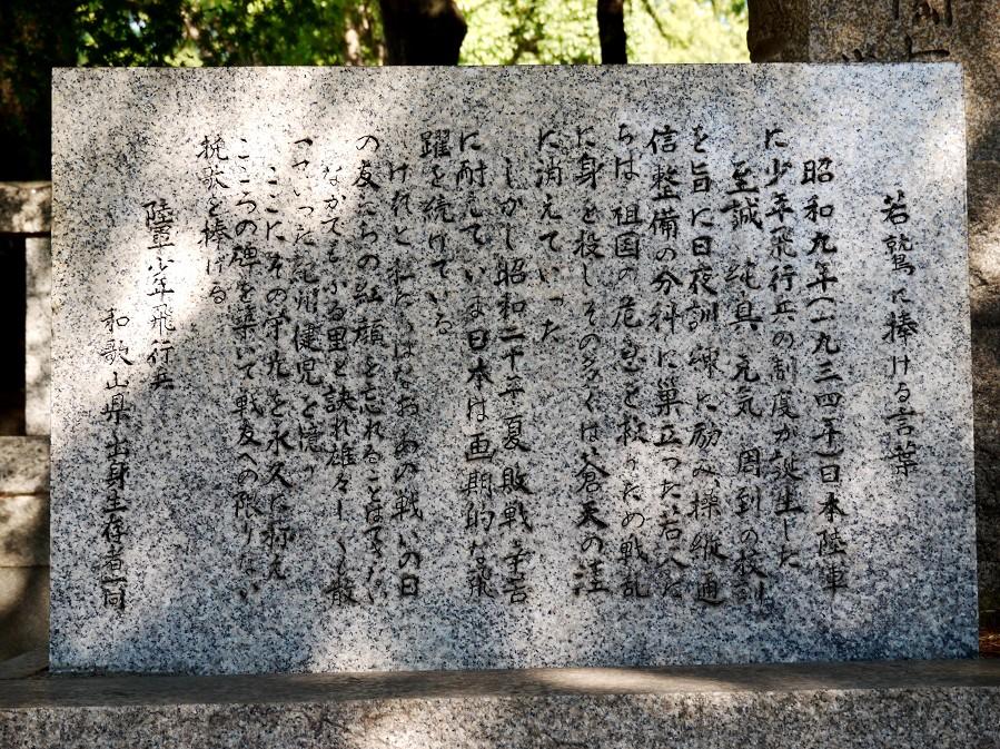 和歌山城公園にて_b0093754_2247459.jpg