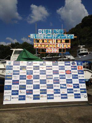 青い羽根チャリティマリーナサンセットライブ&体験乗船会_a0077071_14511990.jpg