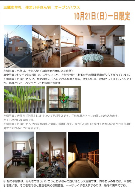 10月21日 住まい手さん宅 オープンハウス_d0005380_16415489.jpg