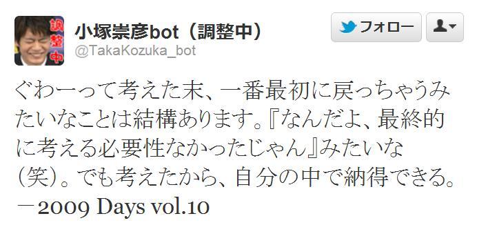 Japan Open 2012! -男子編_b0038294_14591225.jpg