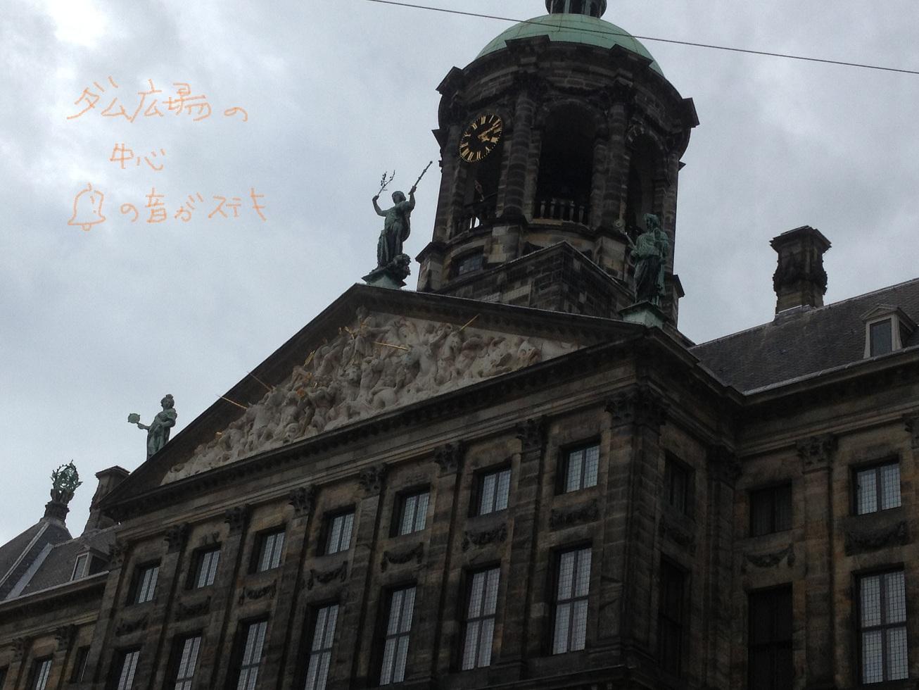 アムステルダム 1_a0088007_21412492.jpg