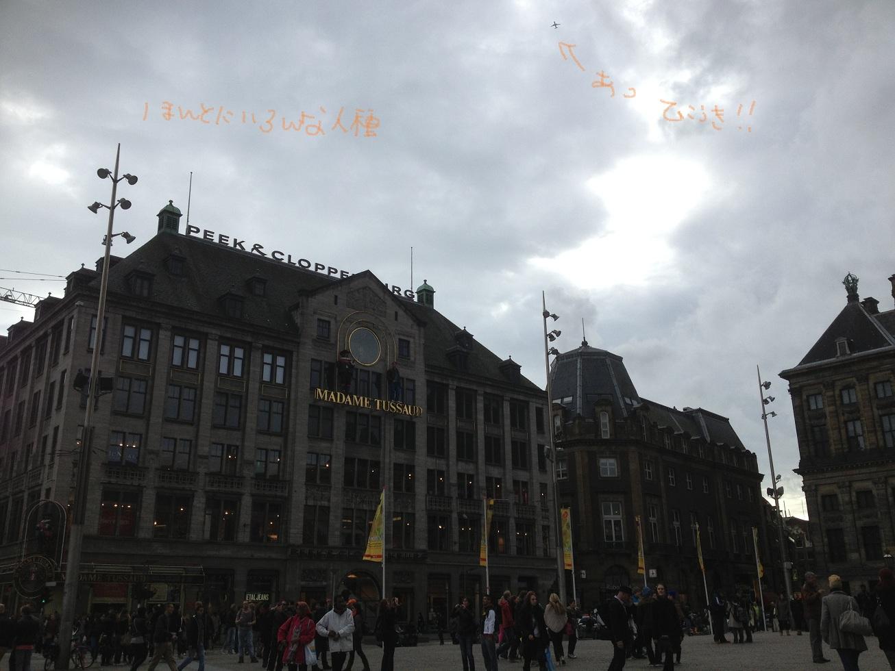 アムステルダム 1_a0088007_2141443.jpg