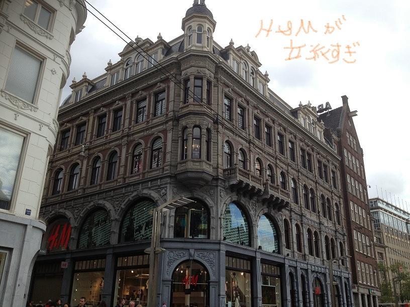 アムステルダム 1_a0088007_21425366.jpg