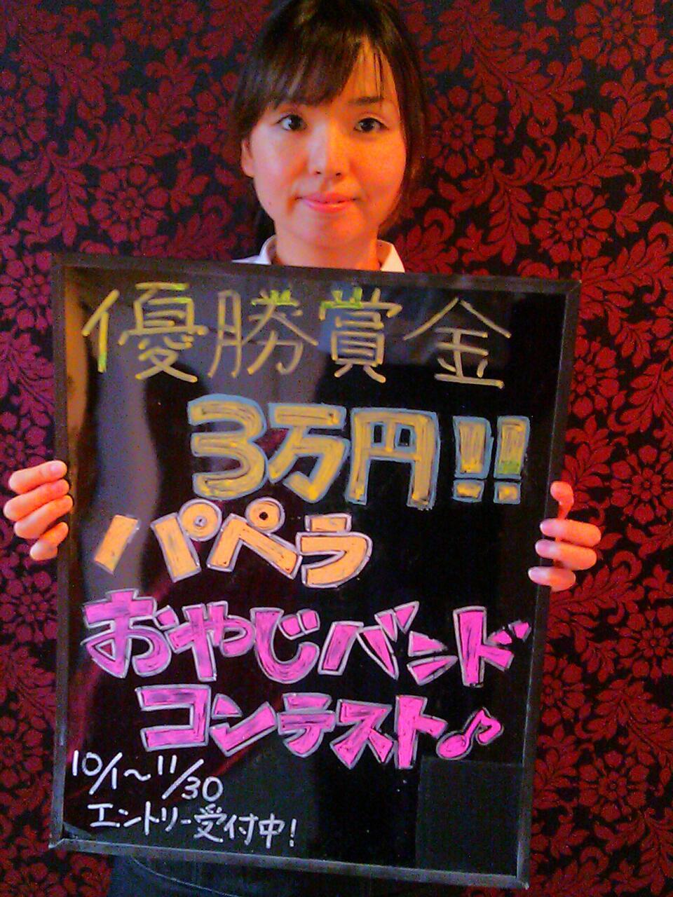 【おやじバンドコンテスト!】申し込み方法_f0076907_19544730.jpg