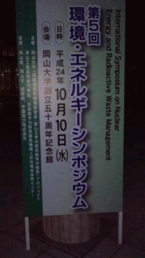 岡山大学で原発推進御用学者シンポジウム開催に対し抗議申し入れ行動_d0155415_15524612.jpg
