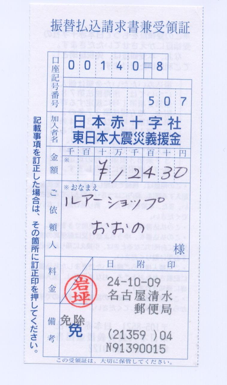 『東日本大震災』義援金箱_a0153216_1113346.jpg