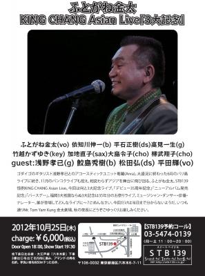 ふとがね金太 デビュー35周年記念  KING CHANG Asian Live 2012_f0215722_18592385.jpg