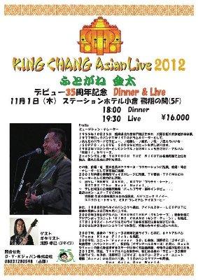 ふとがね金太 デビュー35周年記念  KING CHANG Asian Live 2012_f0215722_1912399.jpg
