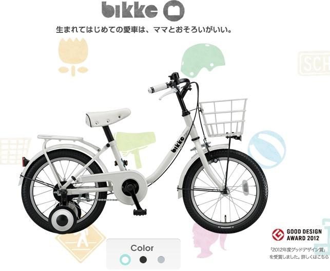 自転車の 自転車 ハンドル 交換 値段 : ... ビッケ! : 自転車生活の一日