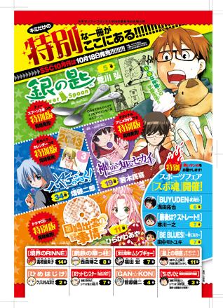 少年サンデー45号「ファンタジスタ ステラ」本日発売!!_f0233625_14251053.jpg