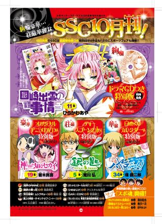 少年サンデー45号「ファンタジスタ ステラ」本日発売!!_f0233625_14342085.jpg
