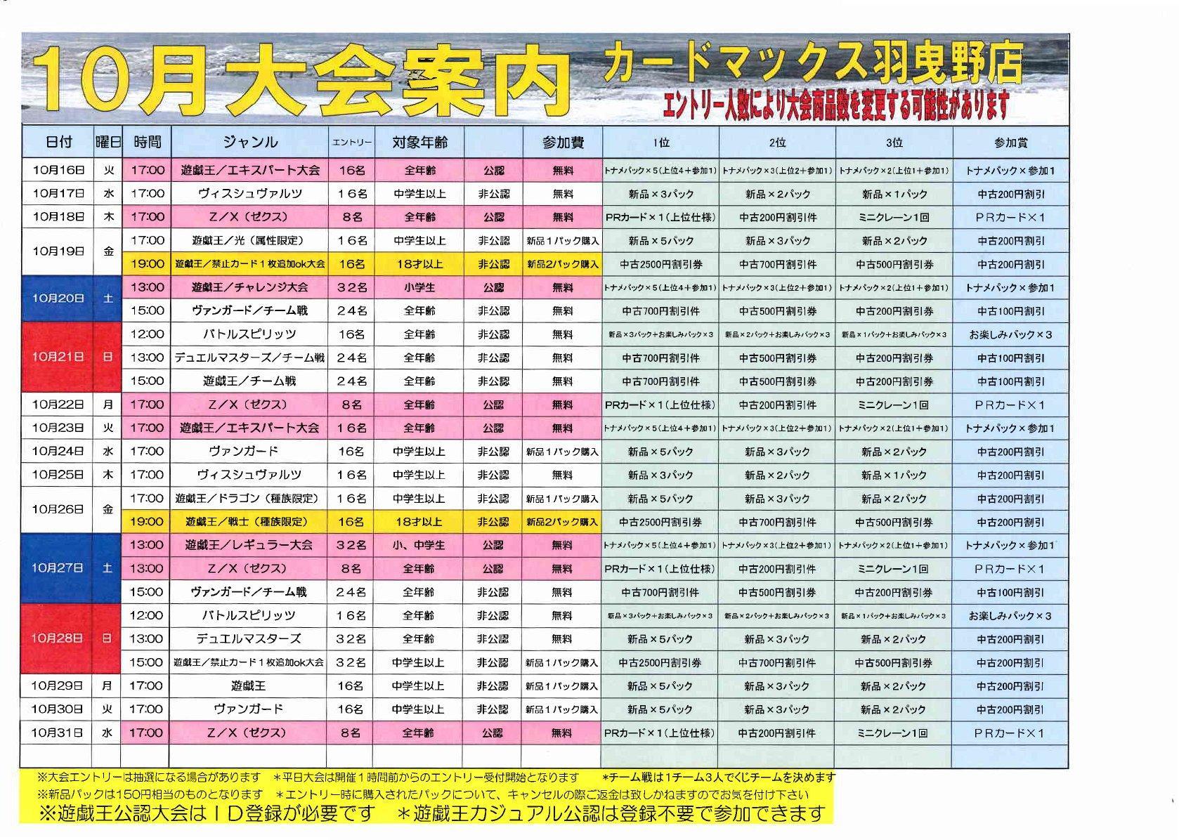 羽曳野店 10月後半の大会情報_d0259027_16222238.jpg