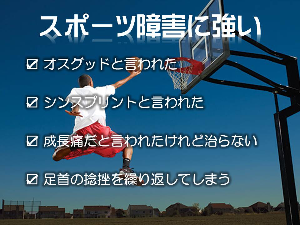 スポーツ障害 ~シンスプリント編 スネが痛い!~_a0070928_17557100.jpg