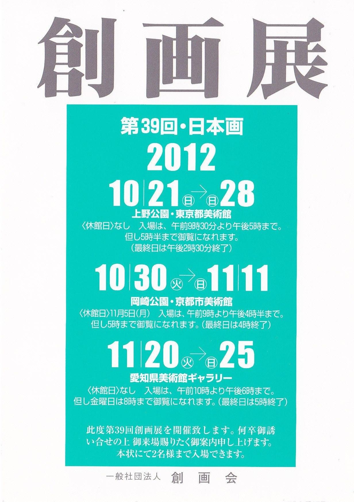 創画展会期 : 『一日一畫』 日本...