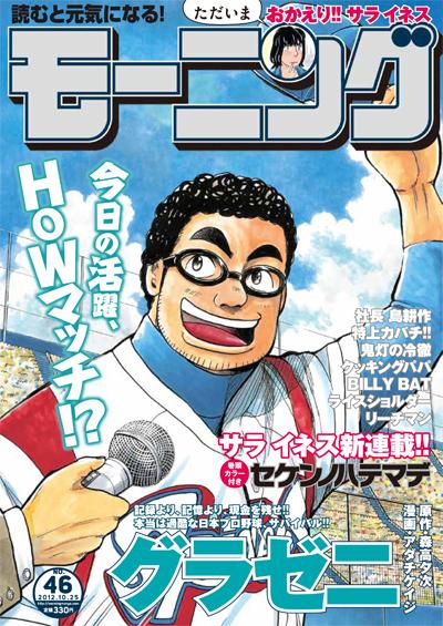週刊モーニング46号