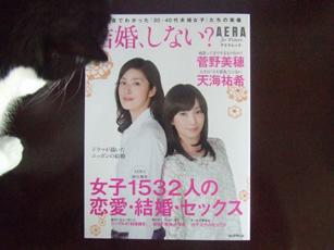 「結婚、しない?」AERAムック 朝日新聞出版 _e0182479_1585575.jpg