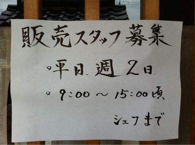 スタッフ急募_c0229192_2251319.jpg