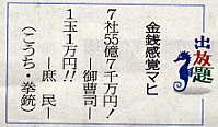 新聞記事から(高知新聞/2012年10月10日)_a0051612_2026263.jpg