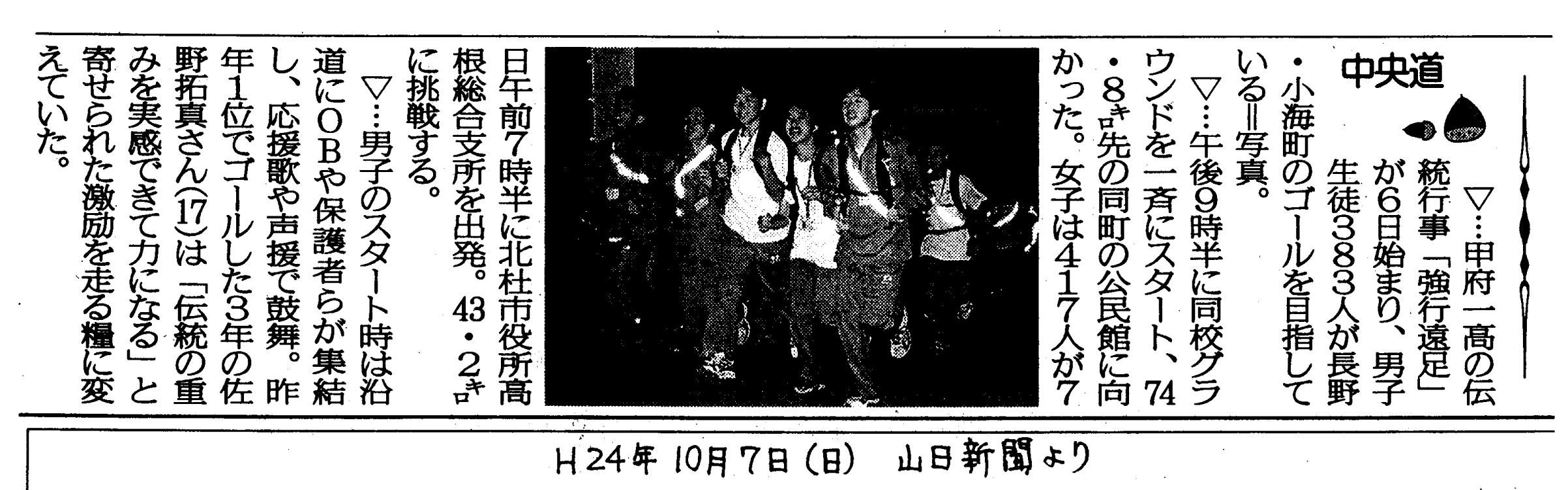 甲府より 山日新聞ニュース_a0255513_2223383.jpg