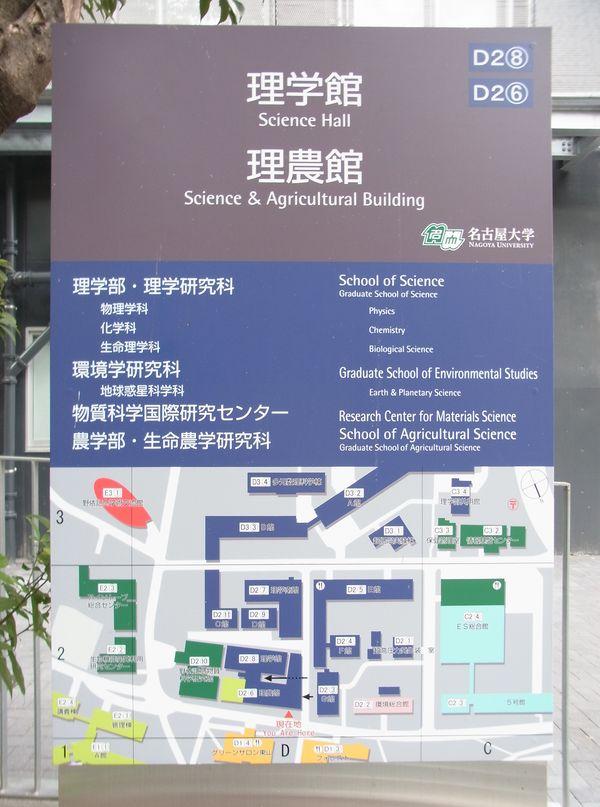 名古屋大学集中講義_c0025115_22561910.jpg